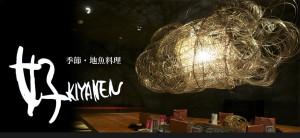 静岡県伊東市地魚料理好きやねん